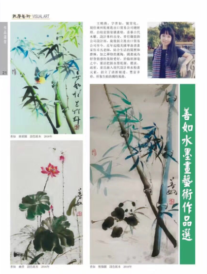 香港视觉艺术第67期有专题推出多幅善如水墨画作品 The sixty-seventh stage of Visual Arts in Hongkong features a number of paintings by ANDY wong