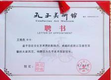 王晓燕孔子美术馆副馆长