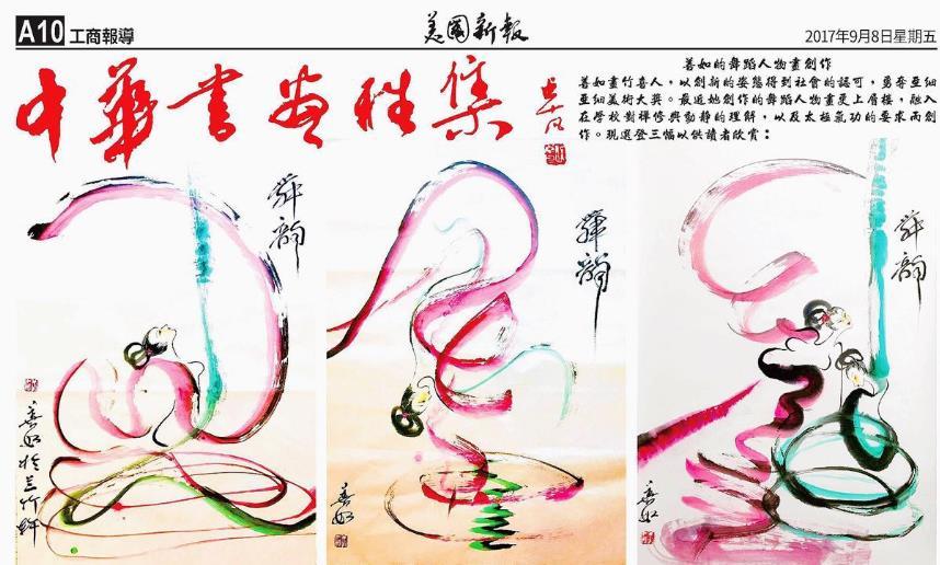 """善如书画作品已成为画界的新宠 香港书画报 美国新报 香港视觉艺术刊登《美国新报》刊登王晓燕(善如)三幅名为""""韵""""系列的舞蹈人物画 In September 8, 2017 the United States """"Daily News"""" published three pieces of Title ANDY Wong called """"Yun"""" series of dance figure painting"""